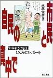 市民と自民の真中で―「日本社会党員」してみたレポート