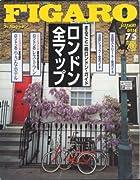 FIGARO japon (フィガロ ジャポン) 1997年 7月5日号