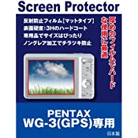 液晶保護フィルム PENTAX WG-3(GPS)専用(反射防止フィルム・マット)【クリーニングクロス付】