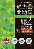 合格するための過去問題集 日商簿記2級 '17年11月検定対策 (よくわかる簿記シリーズ)