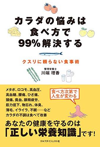 カラダの悩みは食べ方で99%解決する -クスリに頼らない食事術-の詳細を見る