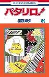 パタリロ! 第89巻 (花とゆめCOMICS)