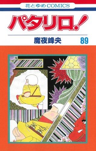 パタリロ! 89 (花とゆめCOMICS)の詳細を見る