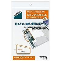 コクヨ ドキュメントポケット ideamix ハーフタイプ A4 2片 タホ-24