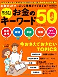 知らなきゃソンする! お金のキーワード50 (学研ムック)