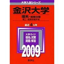 金沢大学(理系-前期日程) [2009年版 大学入試シリーズ] (大学入試シリーズ 058)