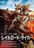 レイルロード・タイガー[DVD]