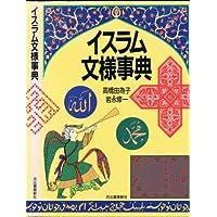 イスラム文様事典