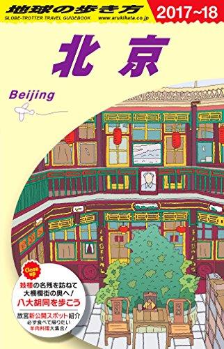 D03 地球の歩き方 北京 2017~2018