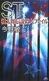ST桃太郎伝説殺人ファイル (講談社ノベルス)