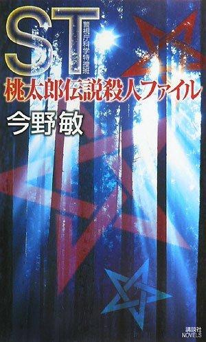ST桃太郎伝説殺人ファイル (講談社ノベルス)の詳細を見る