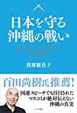 日本を守る沖縄の戦い 日本のジャンヌダルクかく語りき