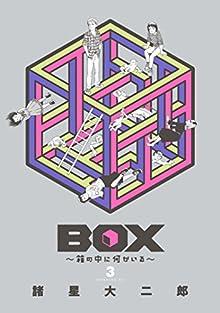 [諸星大二郎] BOX~箱の中に何かいる~ 全03巻