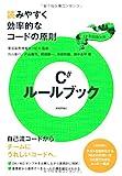 C#ルールブック ?読みやすく効率的なコードの原則