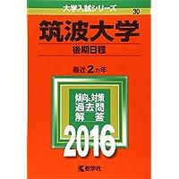 筑波大学(後期日程) (2016年版大学入試シリーズ)