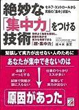 【バーゲンブック】 絶妙な集中力をつける技術