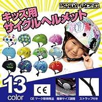 ヘルメット 子供用 自転車 子供 キッズ 自転車用 おしゃれ 自転車用 ジュニア スケートボード キックボード サイズ調整