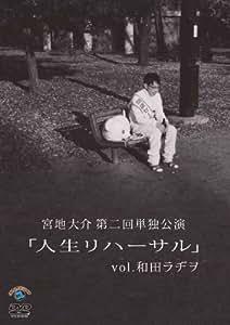 宮地大介第二回単独公演「人生リハーサル」vol.和田ラヂヲ [DVD]