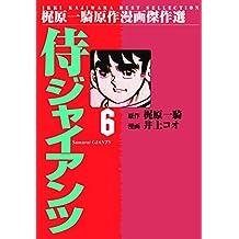 侍ジャイアンツ 6