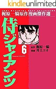 侍ジャイアンツ 6巻 表紙画像