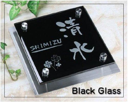 ブラックガラス表札ステンレスプレート付150角裏彫り限定(着色不可)