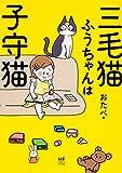 三毛猫ふうちゃんは子守猫 (メディアファクトリーのコミックエッセイ)