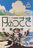 月のウサギ / 佐藤 智一 のシリーズ情報を見る