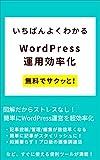 いちばんよくわかる! WordPress運用効率化