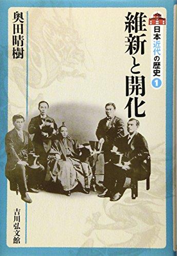 維新と開化 (日本近代の歴史)