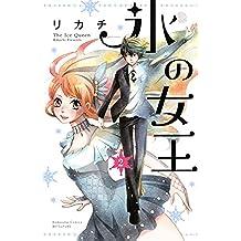 氷の女王 分冊版(2) (別冊フレンドコミックス)