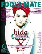 FOOL'S MATE (フールズメイト) 2008年 06月号 (No.320)()