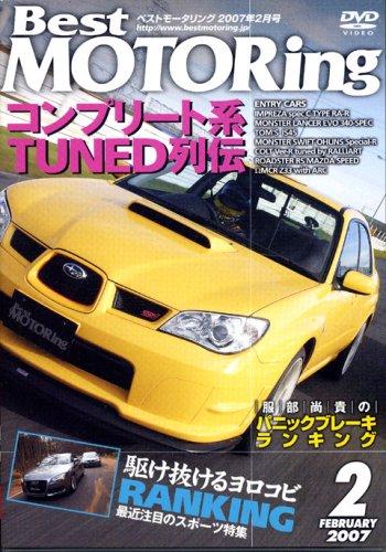 DVD>Best MOTORing 2007年2月号 コンプリート系TUNED列伝 (<DVD>)