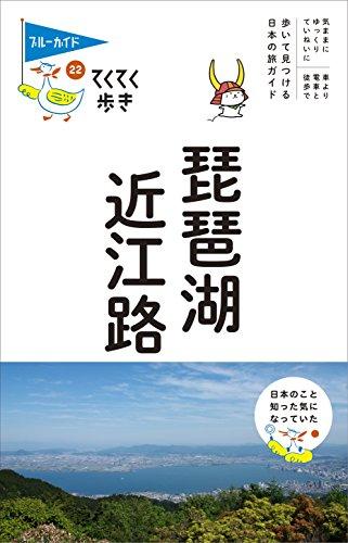 琵琶湖・近江路 (ブルーガイドてくてく歩き)