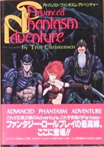 アドバンスド・ファンタズム・アドベンチャー (ファンタズム・アドベンチャー・シリーズ)
