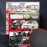 ソフトレザーDXシートカバートヨタパッソ PASSO/ダイハツブーンBOON ブラック M5-12