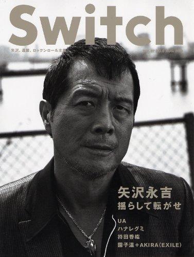 SWITCH vol.27 No.8(スイッチ2009年8月号)特集:矢沢永吉[揺らして転がせ]