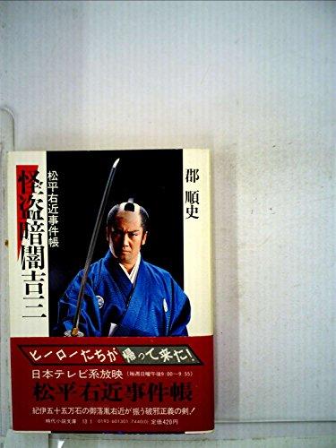 怪盗暗闇吉三―松平右近事件帳 (1982年) (時代小説文庫〈63〉)