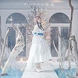 サヨナラの惑星(初回限定盤CD+DVD) (グリザイア:ファントムトリガー THE ANIMATION)エンディングテーマ