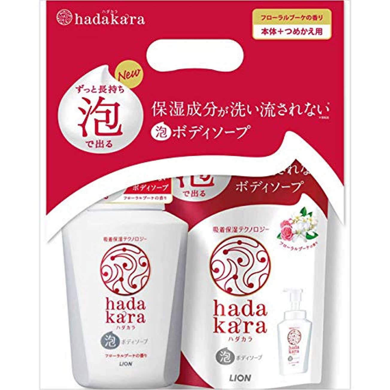 対象くびれた前兆ライオン hadakara泡タイプ 本体+詰替ペアパック フローラルブーケの香り セット