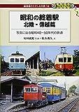 昭和の終着駅 北陸・信越篇 (DJ鉄ぶらブックス) 画像