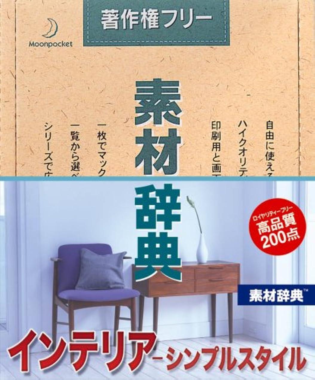 素材辞典 Vol.105 インテリア-シンプルスタイル編