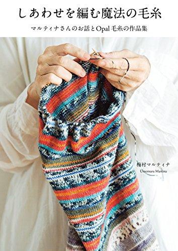 しあわせを編む魔法の毛糸の詳細を見る