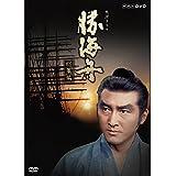 大河ドラマ 勝海舟 総集編 [DVD]