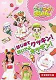 クッキンアイドル アイ!マイ!まいん! はじめてクッキン!おいでよキッチン![COBC-6151][DVD] 製品画像