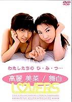 DVD>高麗美菜・舞白:Lovers (<DVD>)