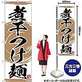 のぼり旗 煮干つけ麺 YN-3390(三巻縫製 補強済み)(宅配便)
