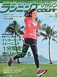 ランニングマガジン courir (クリール) 2013年 03月号 [雑誌] 画像