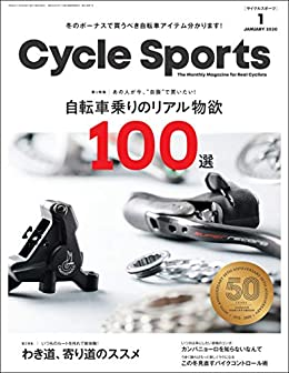 [CYCLE SPORTS編集部]のCYCLE SPORTS (サイクルスポーツ) 2020年 1月号 [雑誌]