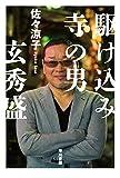 駆け込み寺の男 -玄秀盛- (ハヤカワ文庫NF)