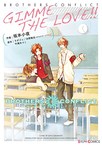BROTHERS CONFLICT GIMME THE LOVE!! (シルフコミックス)の詳細を見る